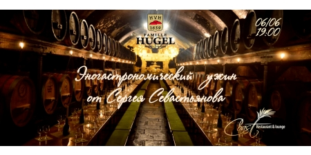 Enogastronomic dinner with Hugel wines