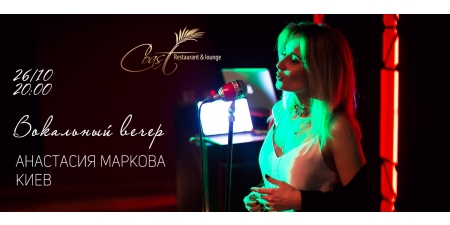 Vocal evening with Anna Markova