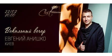 Vocal evening with Yevgeny Anishko