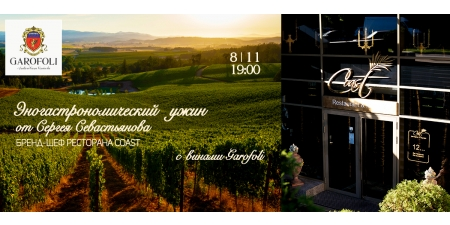 Enogastronomic dinner with Garofoli wines
